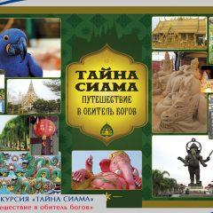"Экскурсия из Паттайи ""Тайна Сиама"
