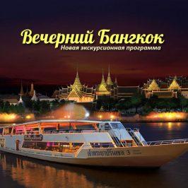 Экскурсия Вечерний Бангкок