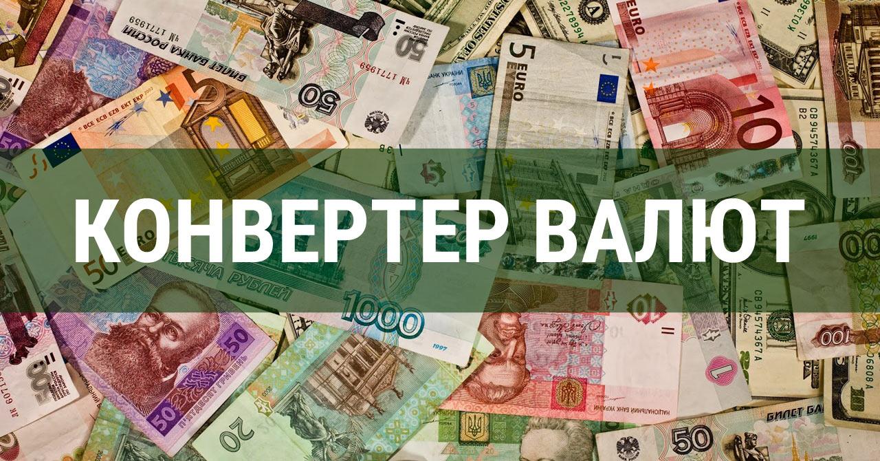 Онлайн калькулятор обмена валют на таиландский бат в Таиланде